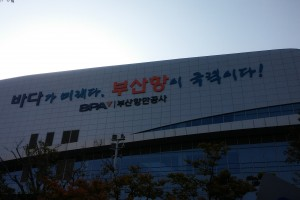 부산 한국미용성형의학회 32차 춘계학술대회 _ 20180429