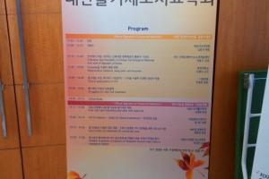 대한줄기세포치료학회 추계 학술대회 _ 20181014